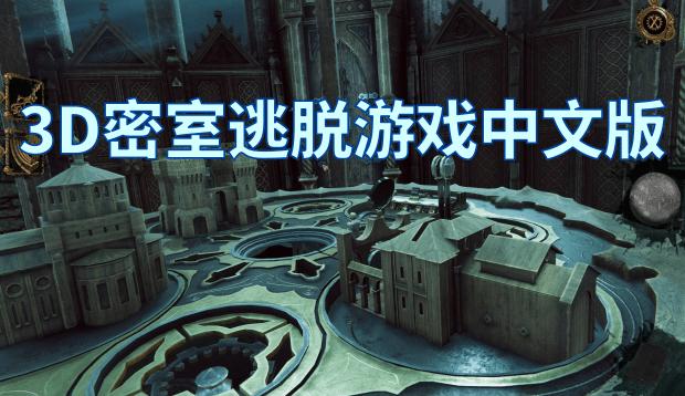 3D密室逃脱游戏中文版推荐