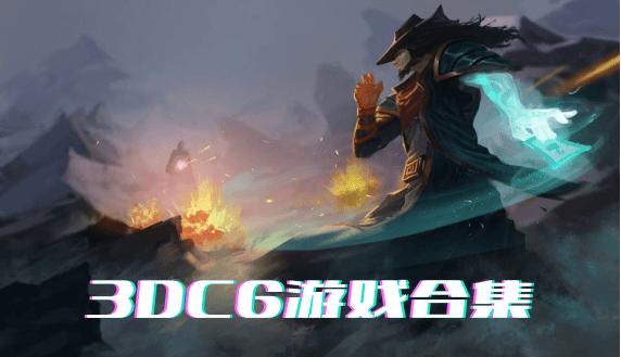 3DCG游戏合集