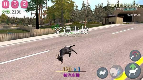 模拟山羊终极版图5