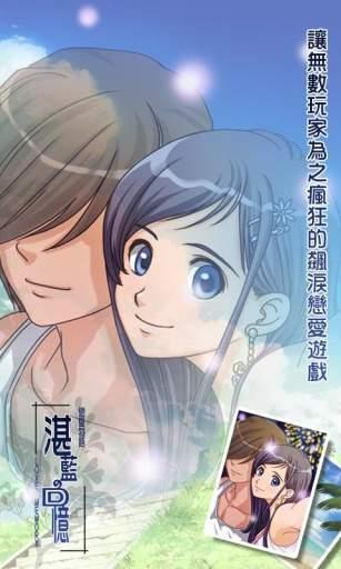 恋爱物语湛蓝回忆图4
