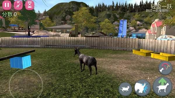 模拟山羊终极版图4