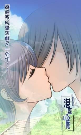 恋爱物语湛蓝回忆图2