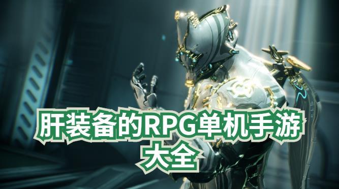 肝装备的RPG单机手游大全