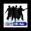 流行乐坛中文版