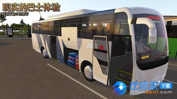 公交车模拟器终极版图1