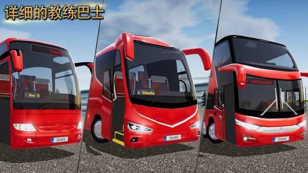 公交车模拟器终极版图3
