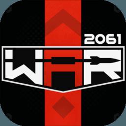战争2061测试服