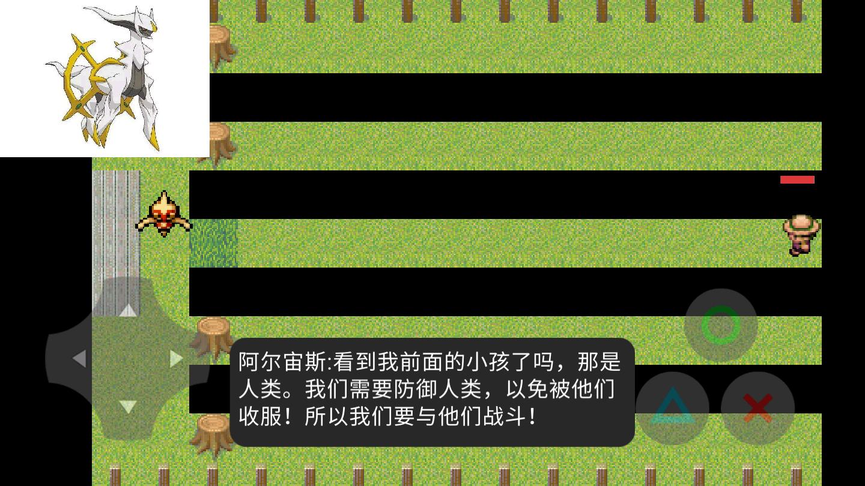 宝可梦大战人类图3
