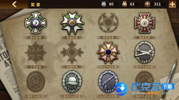 将军的荣耀3图8