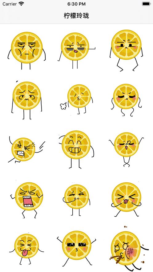 柠檬玲珑图3