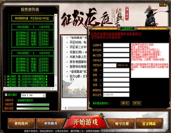 jr5188征战龙庭6.12登录器图3