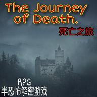 死亡之旅手游