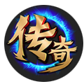 紫金传奇(兑换码) v3.77