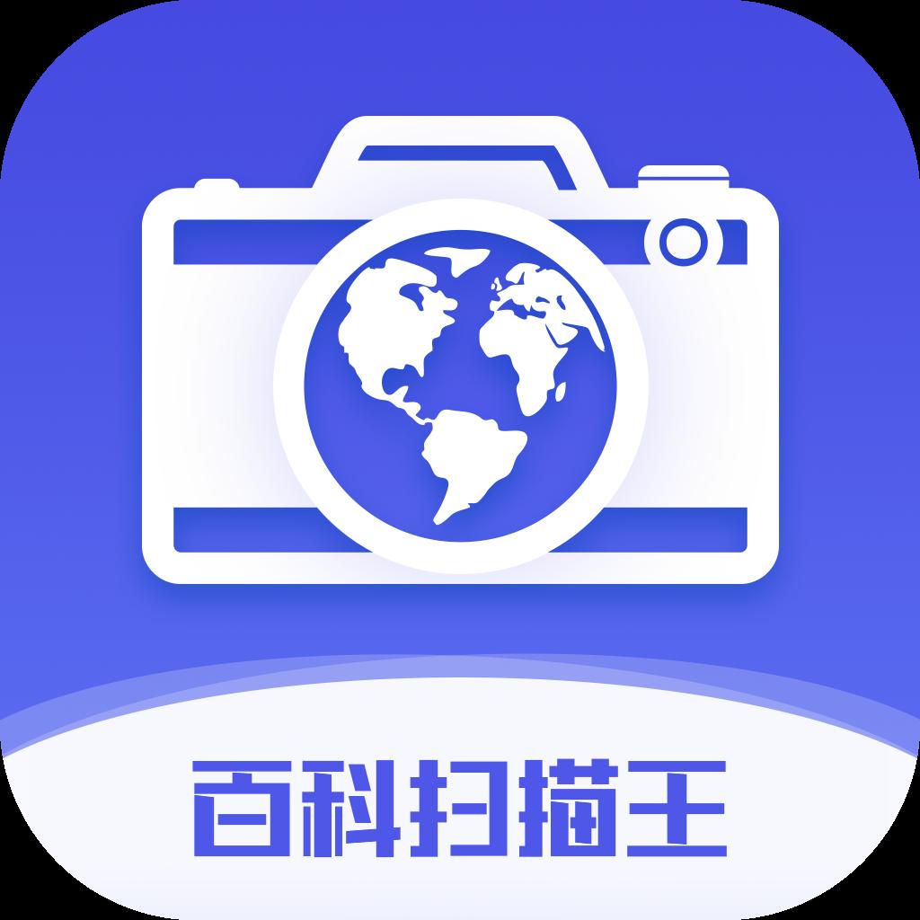 百科扫描王 v1.0.0