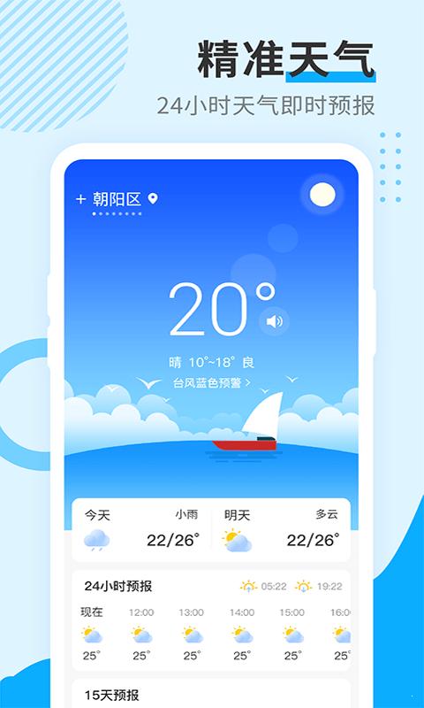 多美天气图1