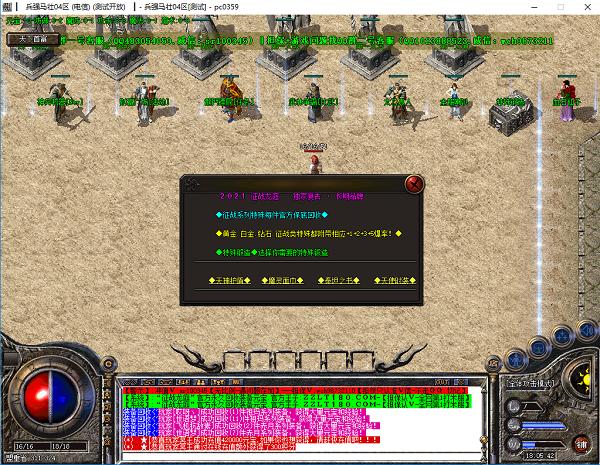 JR5188征战龙庭电脑打米版图3