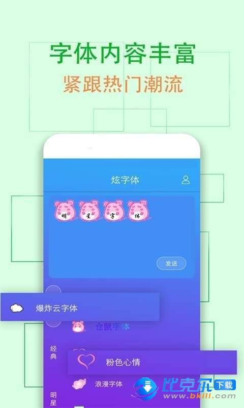QQ炫字体图1