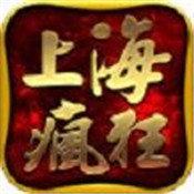 上海疯狂神途(微信礼包码)