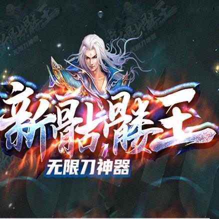 新骷髅王无限刀传奇(攻略)