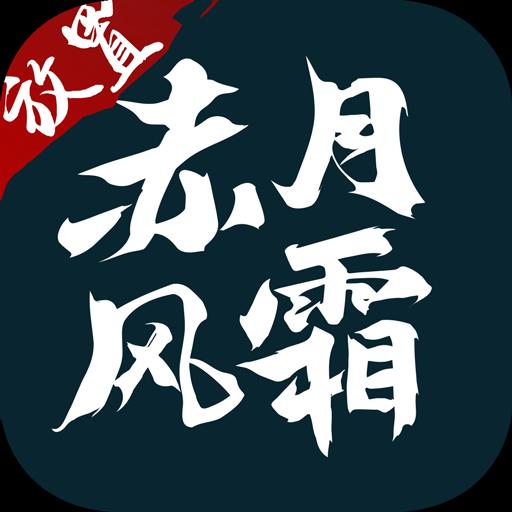 赤月风霜(激活码)
