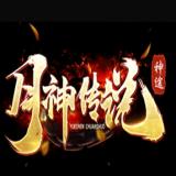 月神传说神途官网版