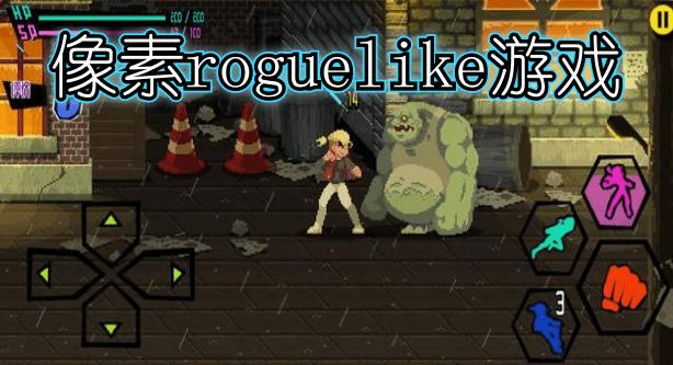 像素roguelike游戏推荐