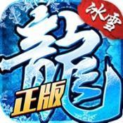 冰雪复古手游(礼包码)