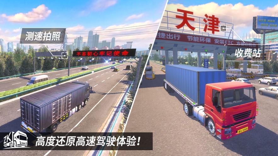 中國卡車之星圖1