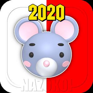 老鼠的房間2020