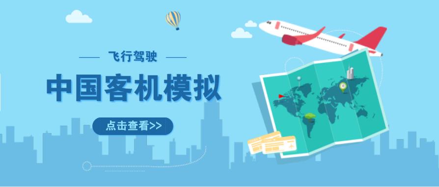 中国客机模拟游戏合集