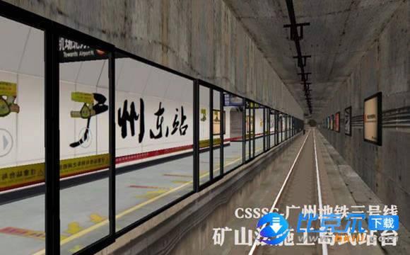 hmmsim2广州地铁三号线图6