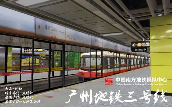 hmmsim2广州地铁三号线图1