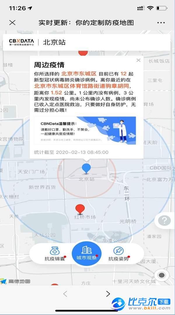 防疫地圖查詢圖2