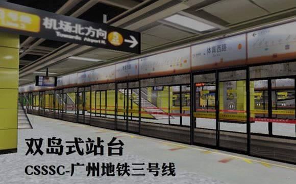 hmmsim2广州地铁三号线图3