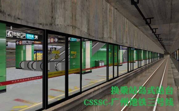 hmmsim2广州地铁三号线图7