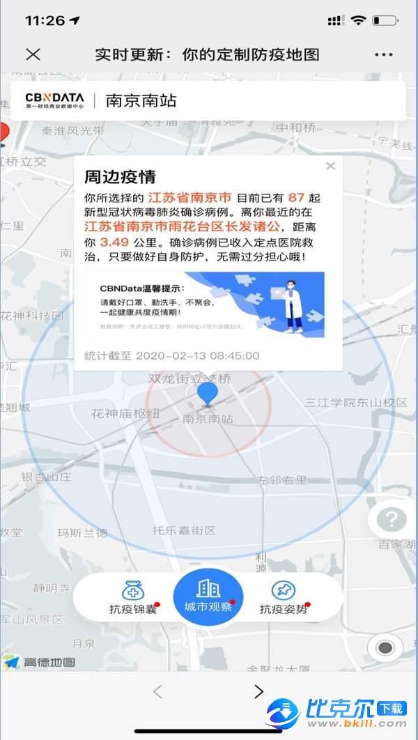 防疫地圖查詢圖1