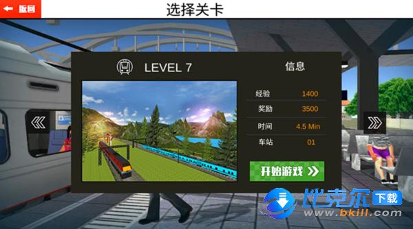 火車模擬器圖4
