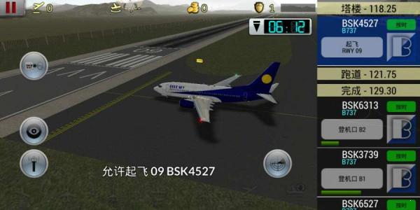 夢幻機場圖1