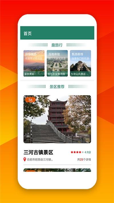 安徽听旅游图2