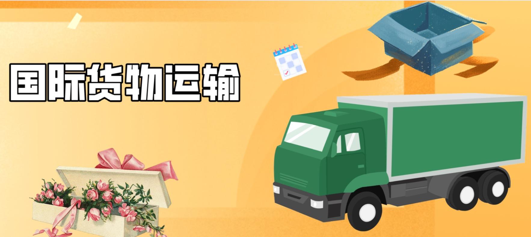 好用的国际物流运输app