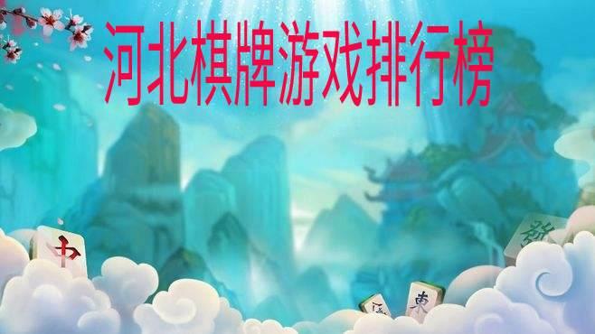 河北棋牌游戏排行榜
