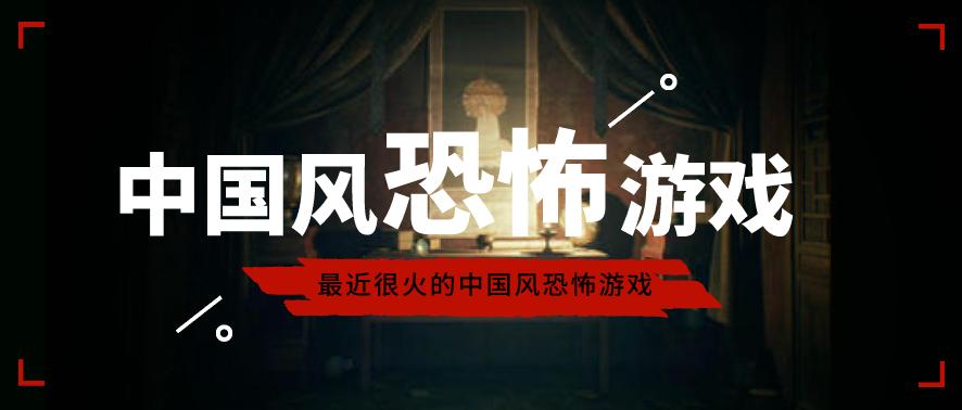 steam中国风恐怖游戏推荐