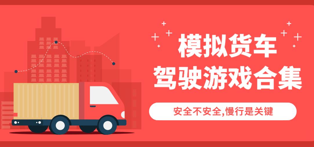 模拟货车驾驶游戏合集