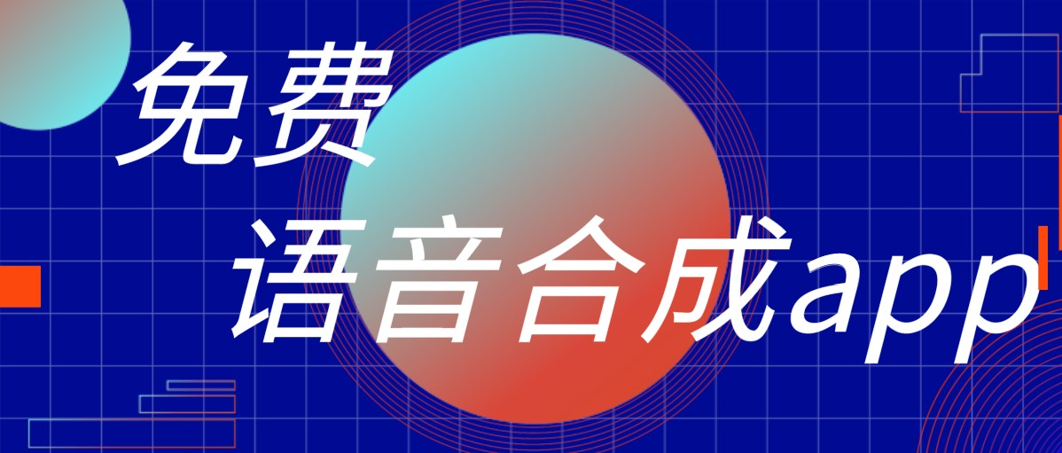 免�M�Z音合成app