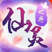 仙灵世界梦幻2新职业