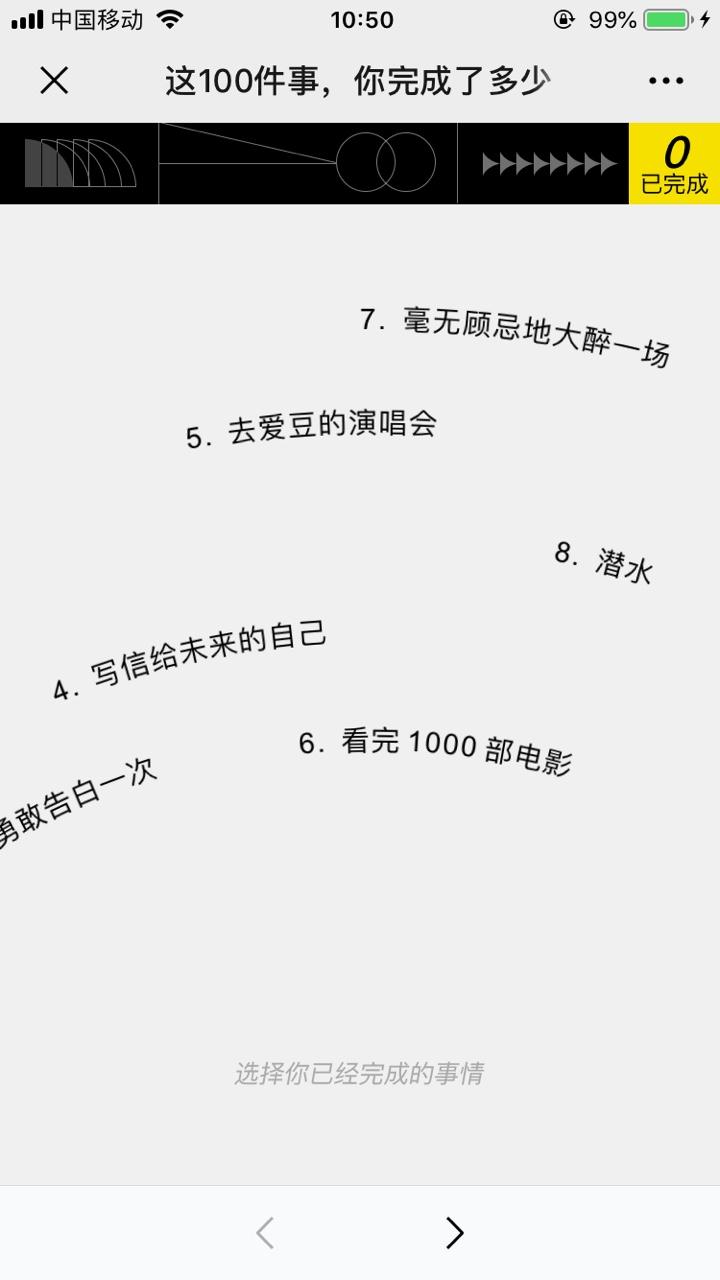 人生必做的100件事圖2