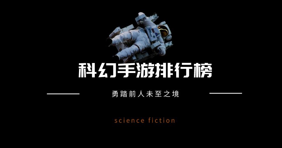 科幻手游排行榜