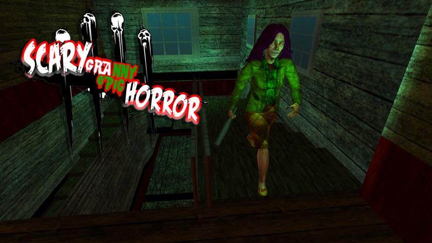 可怕的奶奶史詩恐怖游戲圖3