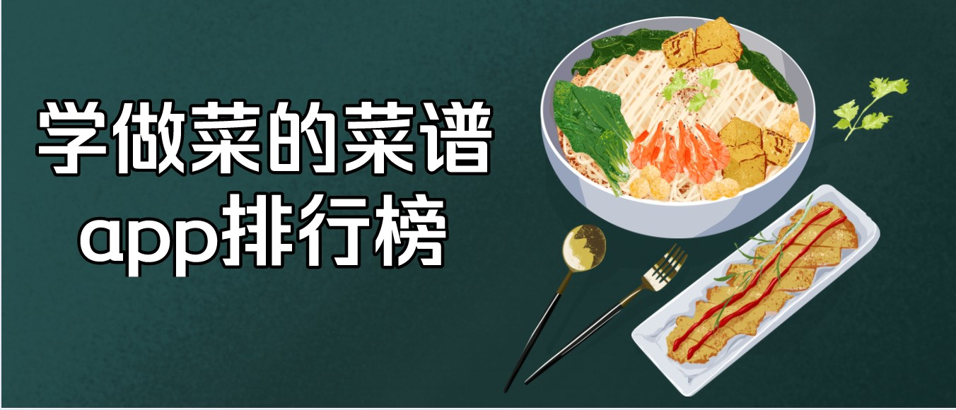 学做菜的菜谱app排行榜