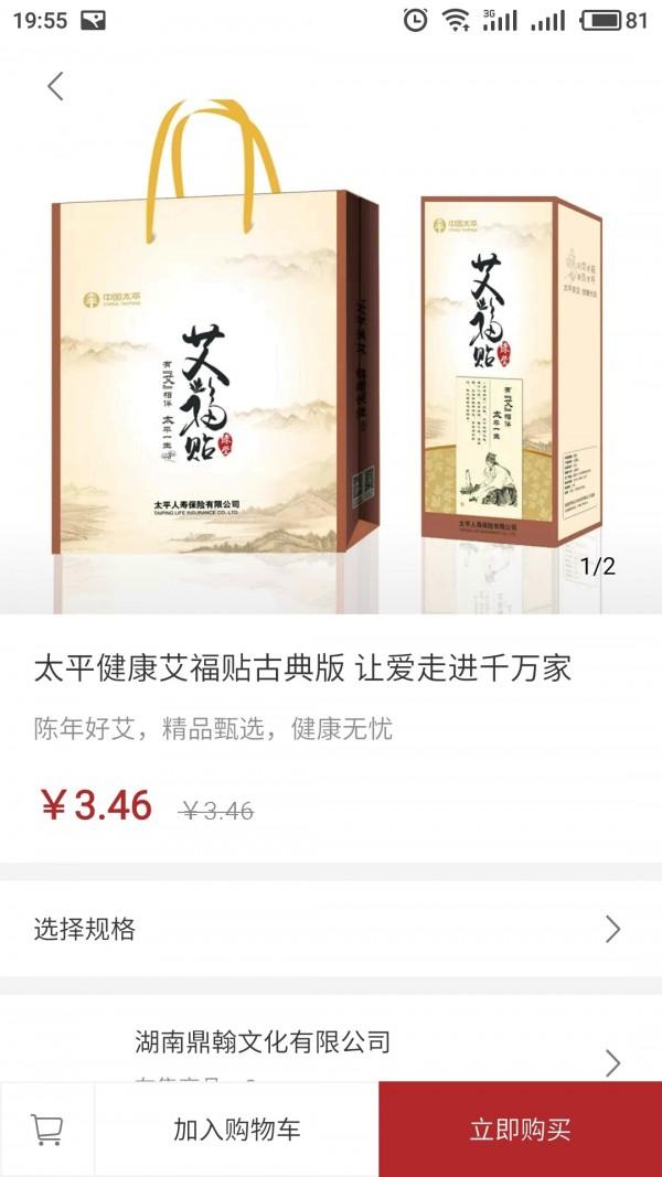 太平惠匯圖4